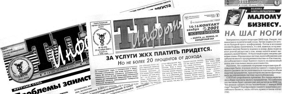 ТПП-Информ Калуга Колонка Олега Перидриева